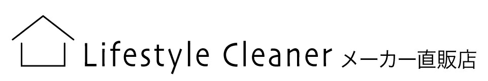 Lifestyle Cleaner メーカー直販店