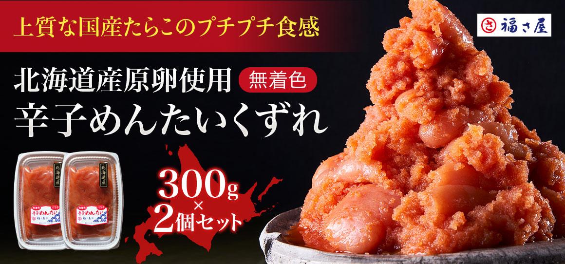 北海道産原卵使用くずれ