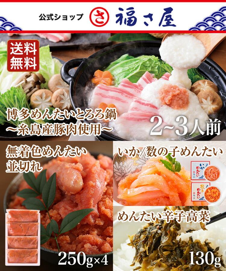 糸島産豚肉使用博多めんたいとろろ鍋とめんたい特盛セット