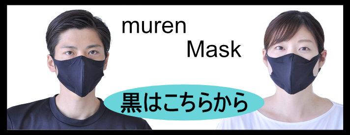 muren Mask