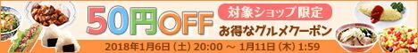 1,050円以上で50円クーポン