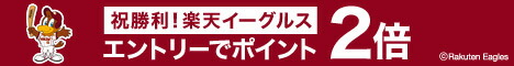 5月28日0時〜5月28日23時59分まで楽天イーグルス勝利!エントリーでポイント2倍
