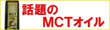 話題のMCTオイル