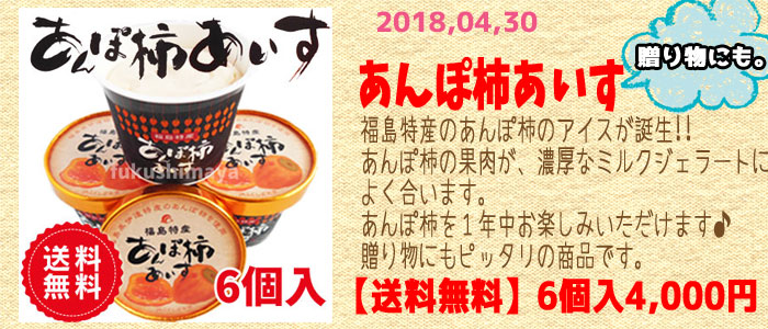 あんぽ柿アイス