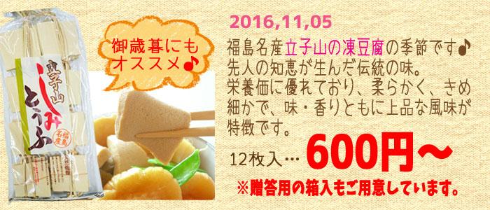凍豆腐 特集