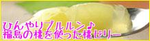 プルップルの桃ゼリー