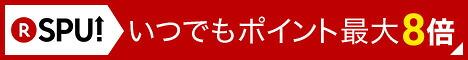 楽天市場のお買いものがいつでも毎日ポイント最大8倍に!!
