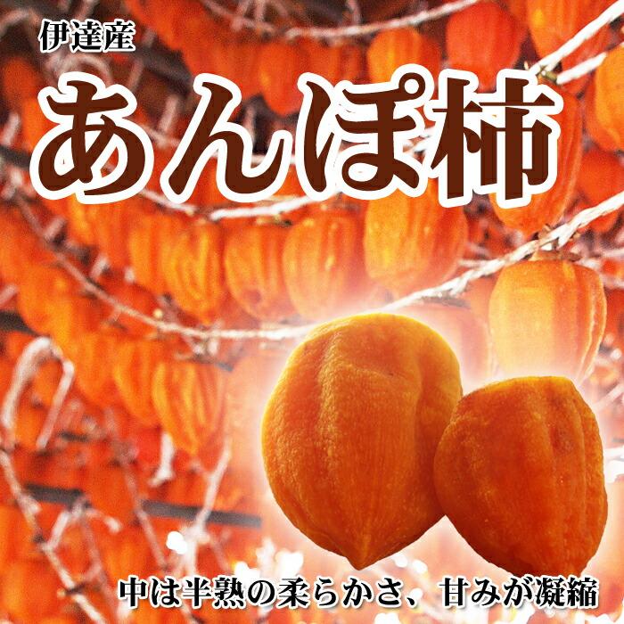 あんぽ柿発祥の地・五十沢地区産の「あんぽ柿」