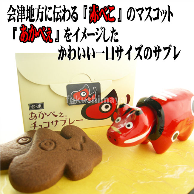 会津地方に伝わる『赤べこ』のマスコット『あかべぇ』をイメージかわいい一口サイズのサブレ