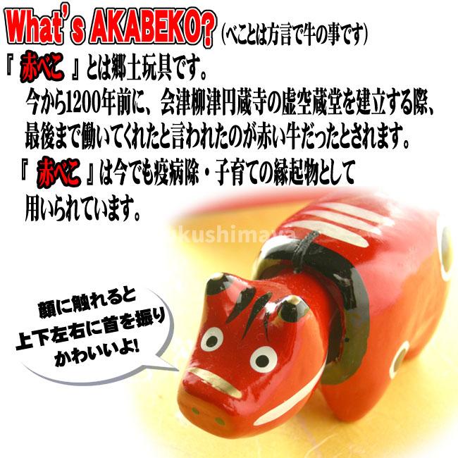 『赤べこ』とは郷土玩具です。今から1200年前に、会津柳津円蔵寺の虚空蔵堂を建立する際、最後まで働いてくれたといわれたのが赤い牛だったとされます。『赤べこ』は今でも疫病除・子育ての縁起物として用いられています。