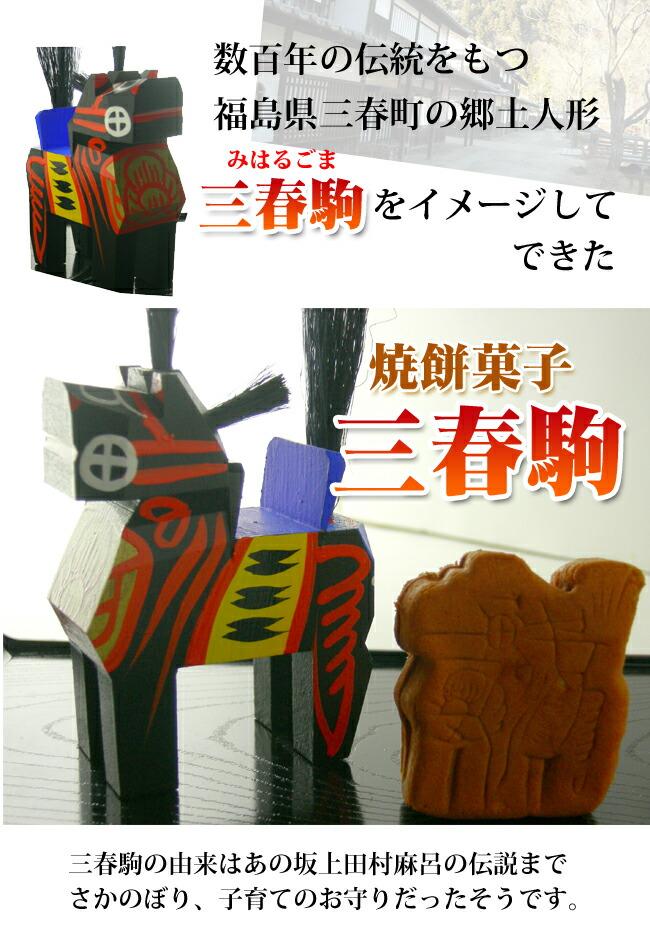 数百年の伝統をもつ福島県三春町の郷土人形『三春駒』をイメージして出来た。焼餅菓子『三春駒』。三春駒の由来はあの坂上田村麻呂の伝説にまでさかのぼり子育てのお守りだったそうです。