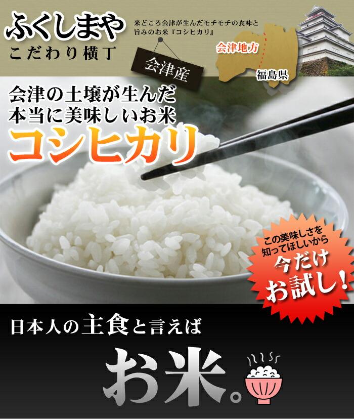 会津のお米は本当に美味しい