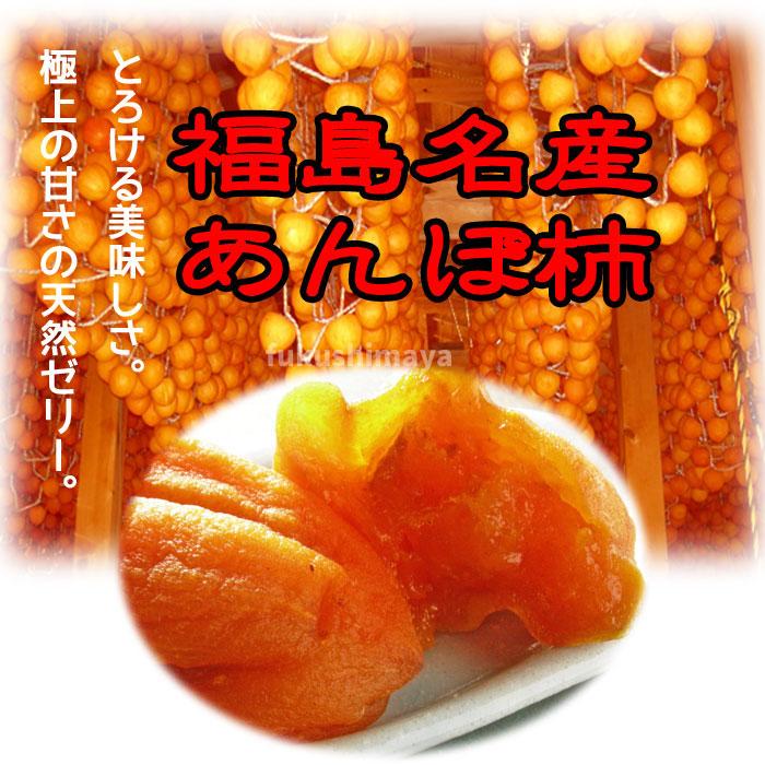福島名産あんぽ柿 とろける美味しさ。 極上の甘さの天然ゼリー。