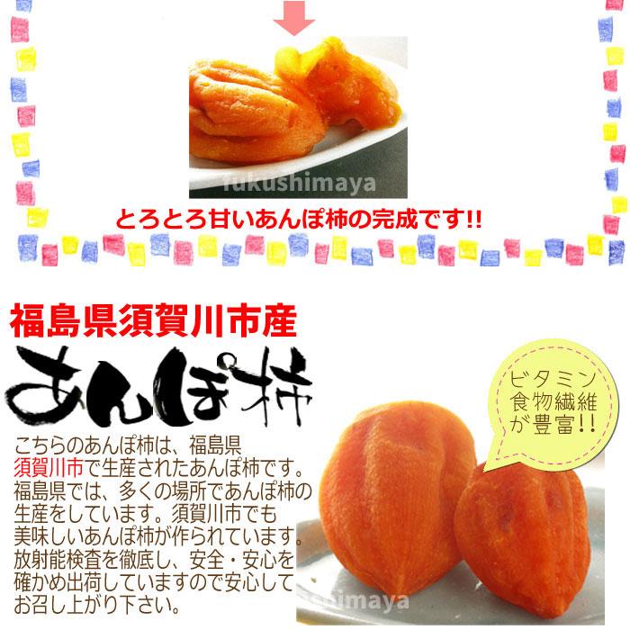 あんぽ柿ができるまで 1.収穫されたはちや柿を、1つ1つ厳選し、あんぽ柿にする為に、丁寧に柿の皮を剥きます。 2.枝に紐を通して硫黄燻蒸をします。燻蒸が終わったら夏季を吊るし、自然乾燥をさせます。 3.とろとろあんぽ柿の完成です。  こちらのあんぽ柿は、福島県須賀川市で生産されたあんぽ柿です。福島県では、多くの場所であんぽ下記の生産をしています。須賀川市でも美味しいあんぽ柿が作られています。放射能検査を徹底し、安全・安心を確かめ出荷をしていますので安心してお召し上がり下さい。