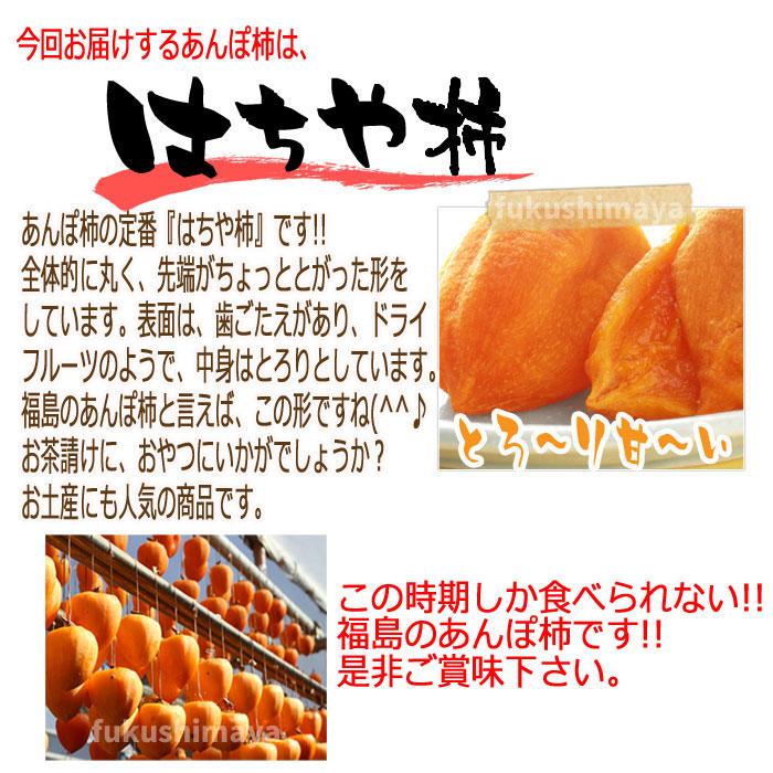 今回お届けするのは あんぽ柿の定番『はちや柿』です。 全体的に丸く、先端がちょっととがった形をしています。表面は、歯ごたえがあり、ドライフルーツのようで、中身はとろりとしています。 福島のあんぽ柿といえばこの形ですね。 お茶請けに、おやつにいかがでしょうか? お土産にも人気の商品です。  この時期しか食べられない! 福島のあんぽ柿です。 是非ご賞味下さい。