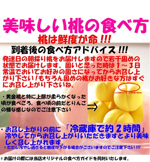 桃の美味しい召し上がり方ワンポイント