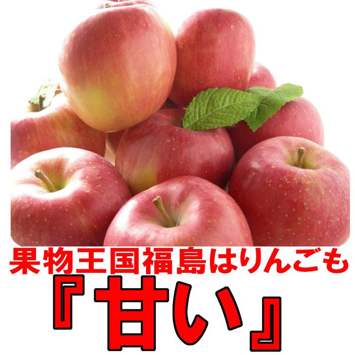 果物王国福島はりんごも甘い♪