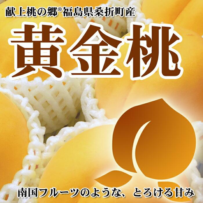 献上桃の郷 桑折町産 黄金桃等の黄色い桃