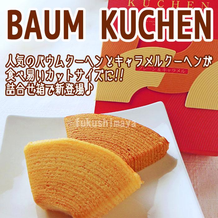 BAUM KUCHEN 人気のバウムクーヘンとキャラメルクーヘンが食べやすいカットサイズに!! 詰合せ箱で新登場♪