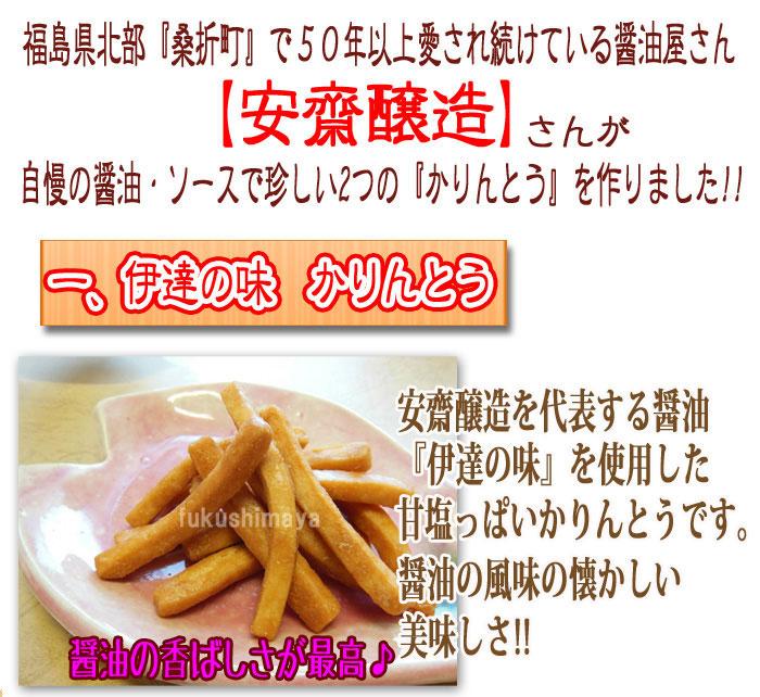 福島県北部『桑折町』で50年以上愛され続けている醤油屋さん  『安齋醸造』さん  が自慢の醤油・ソースで珍しい2つの『かりんとう』を作りました!!   一、伊達の味 かりんとう  安齋醸造を代表する醤油『伊達の味』を使用した甘塩っぱいかりんとうです。醤油風味の懐かしい美味しさ!!  醤油の香ばしさが最高♪
