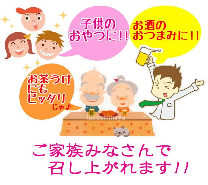 ◇子供のおやつに!! ◆お酒のおつまみに!! ◇お茶うけにもぴったり♪  ご家族みなさんで召し上がれます!!