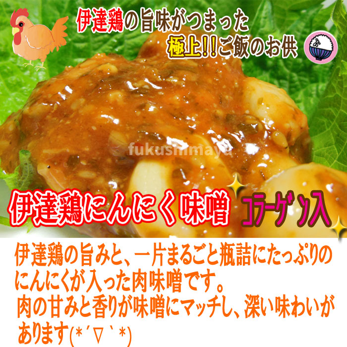 伊達鶏の旨味がつまった極上!!ご飯のお供 伊達鶏にんにく味噌(コラーゲン入) 伊達鶏の旨みと、一片まるごと瓶詰にたっぷりのにんにくが入った肉味噌です。肉の甘みと香りが味噌にマッチし、深い味わいがあります(*´∇`*)