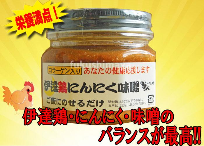栄養満点! 伊達鶏・にんにく・味噌のバランスが最高!!