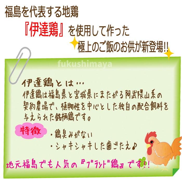 福島を代表する地鶏  『伊達鶏』を使用して作った    極上のご飯のお供が新登場!! 伊達鶏とは… 伊達鶏は福島県と宮城県にまたがる阿武隈山系の 契約農場で、植物性を中心とした独自の配合飼料を 与えられた銘柄鶏です。 特徴 ・鶏臭みがない ・シャキシャキした歯ごたえ♪ 地元福島でも人気の『ブランド鶏』です!!