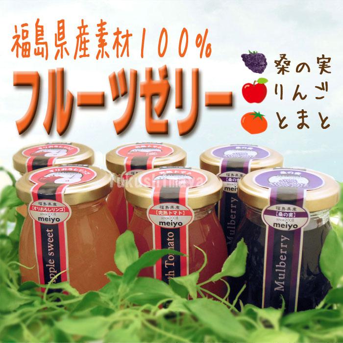 福島県産素材100%フルーツゼリー『桑の実』『りんご』『トマト』