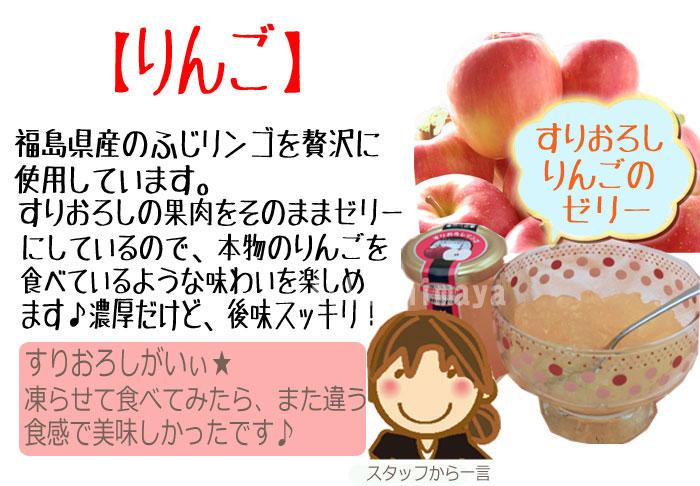 【りんご】福島県産のふじリンゴを贅沢に使用しています。すりおろしの果肉をそのままゼリーにしているので、本物のりんごを食べているような味わいを楽しめます♪濃厚だけど後味スッキリ!すりおろしがいぃ★凍らせて食べてみたら、また違う食感で美味しかったです♪