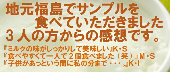 地元福島でサンプルを食べていただきました3人の方からの感想です。