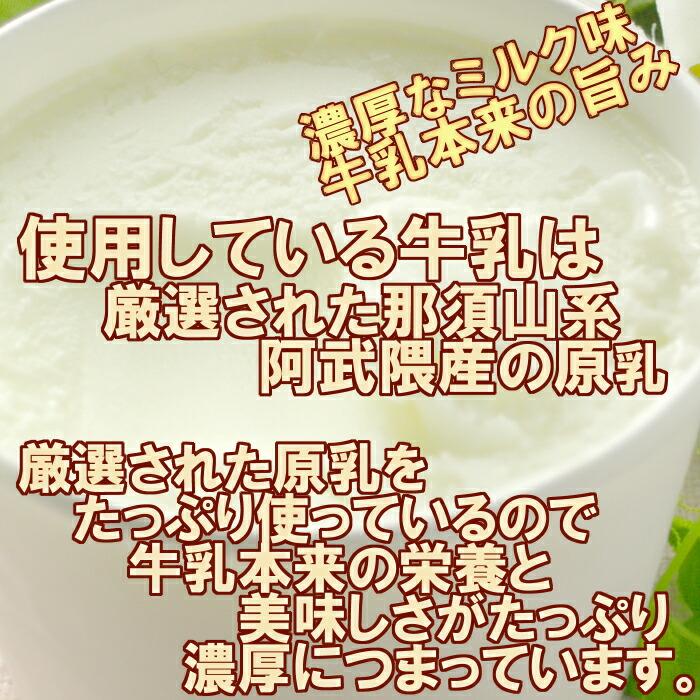 濃厚なミルクの味、牛乳本来の旨み。使用している牛乳は厳選された那須山系阿武隈産の原乳。厳選された原き乳をたっぷり使っているので牛乳本来の栄養と美味しさがたぷり濃厚につまっています。