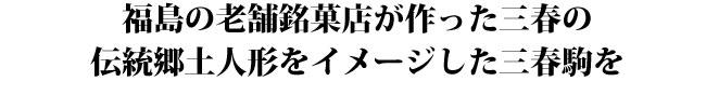 福島の老舗銘菓店が作った三春の伝統郷土人形をイメージした三春駒を