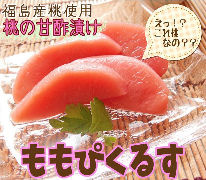 福島県産桃使用 桃の甘酢漬け ほんのりピーチ