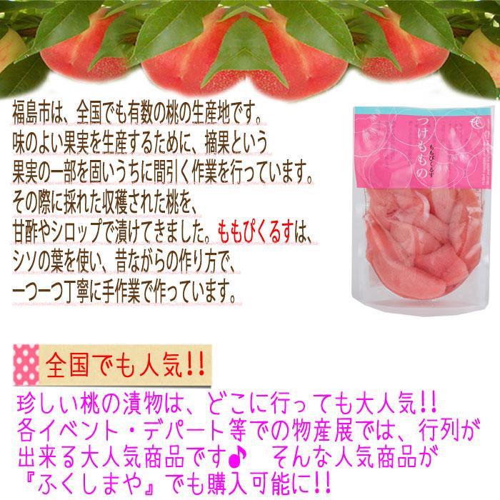 福島市は、全国でも有数の桃の生産地です。 味の良い果実を生産するために、摘果という果実の一部を固いうちに間引く作業を行っています。 福島市旧水保地区では、昔からその際に採れた熟す前の桃を、甘酢やシロップで漬けてきました。 ほんのりピーチは、地元の桃(旧水保地区の桃)を使用し、天然のシソの葉を使い、昔ながらの作り方で、一つ一つ丁寧に手作業で作っています。 ◆全国でも人気◆ 珍しい桃の漬物は、どこに行っても大人気!! 各イベント・デパート等での物産展では、行列が出来る大人気商品です♪そんな人気商品が『ふくしまや』でも購入可能に!!