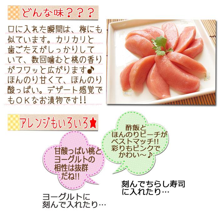 どんな味?? ◆口に入れた瞬間は、梅にも似ています。 カリカリと歯ごたえがしっかりとしていて、数回カムと桃の香りがフワッと広がります♪ ほんのり甘くてほんのり甘酸っぱい。デザート感覚でもOKなお漬物です!! ★アレンジいろいろ★ ・甘酸っぱい桃とヨーグルトの愛称は抜群だね!! ・酢飯とほんのりピーチがベストマッチ!!彩りもピンクでかわい~♪
