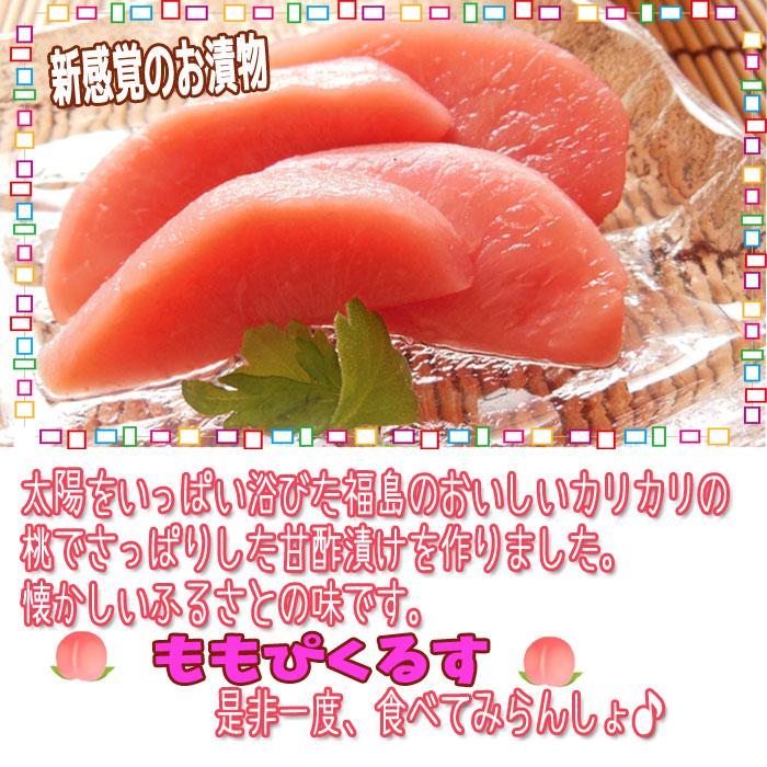 ◆新感覚のお漬物◆ 太陽をいっぱい浴びた福島の美味しいカリカリの桃でさっぱりした甘酢漬けを作りました。懐かしいふるさとの味です。 『ほんのりピーチ』是非一度、食べてみらんしょ♪