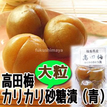 高田梅 カリカリ砂糖漬け(130g) 648円