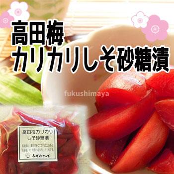 高田梅 カリカリしそ砂糖漬け(130g) 648円
