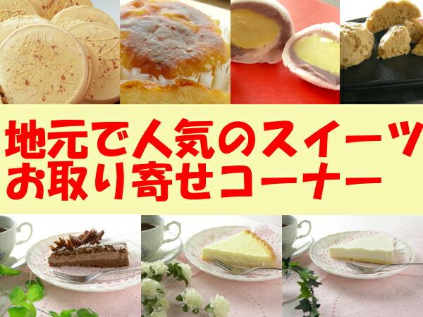 福島限定のスイーツや福島の銘菓など地元福島のスイーツをお届けします♪