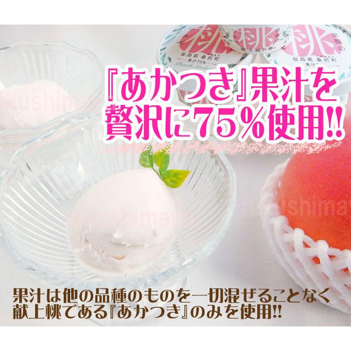 『あかつき』果汁を贅沢に75%使用!! 香料ゼロ!! 果汁は他の品種のものを一切混ぜることなく献上桃である『あかつき』のみを使用!!