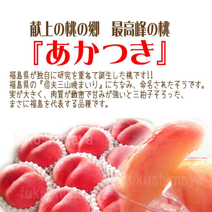 皇室へ献上している町内最高峰の桃 『あかつき』 福島県が独自に研究を重ねて誕生した桃です!! 福島県の『信夫三山暁まいり』にちなみ、命名されたそうです。 実が大きく、肉質が緻密で甘みが強いと三拍子そろった、まさに福島を代表する品種です。 桑折町では、平成6年から継続してこの『あかつき』を皇室に献上しています!!
