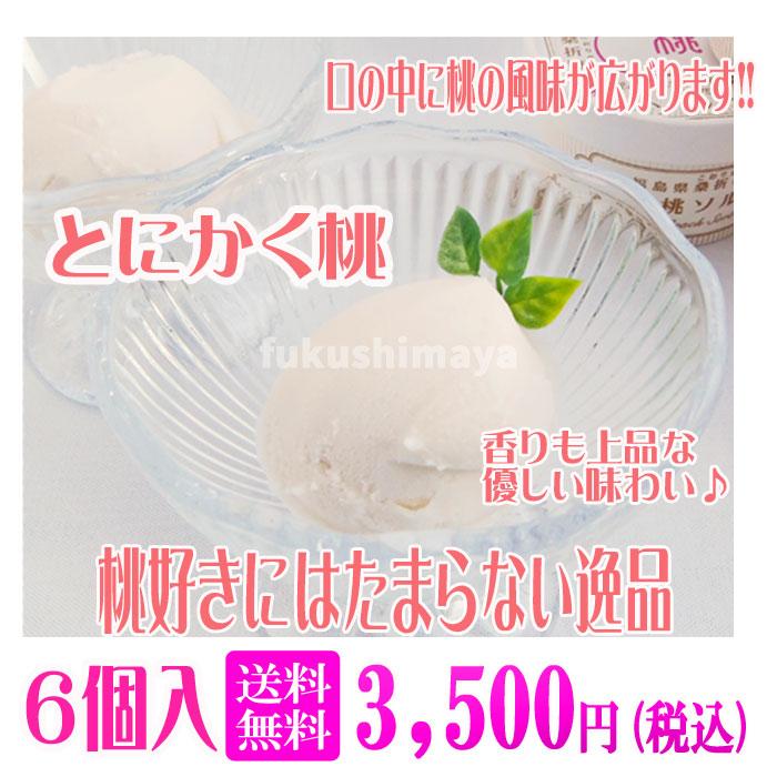 とにかく桃 香りも上品な優しい味わい♪ 桃好きにはたまらない逸品 6個入 送料無料3,500円