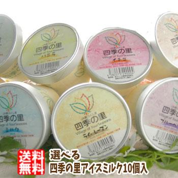 【送料無料】四季の里オリジナルアイス