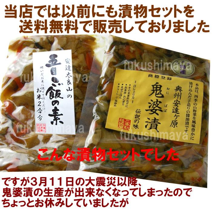 ふくしまやでは以前にも漬物セットの販売をしておりました。ですが3月11日の東日本大震災の影響で鬼婆漬の生産が出来なくなってしまいちょっとお休みをしておりましたが…
