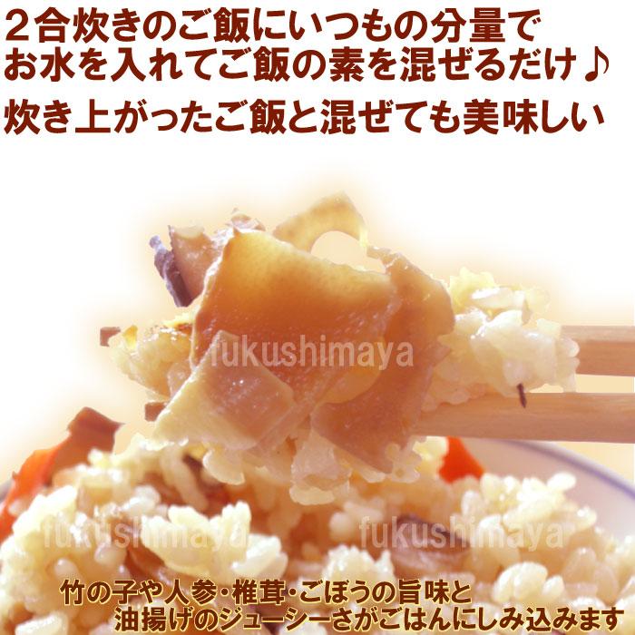 3合炊きのご飯にいつもの分量でお水を入れて混ぜるだけ♪炊き上がったご飯に混ぜても美味しい。竹の子や人参・椎茸・ごぼうの旨味と油揚げのジューシーさがご飯にしみこみます。