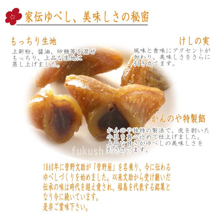 ◆家伝ゆべし美味しさの秘密◆  ・もっちり生地…上新粉、醤油、砂糖等を混ぜもっちり、上品な生地に蒸し上げました。  ・けしの実…風味と食味にアクセントが加わり、美味しさをさらに引き立てます。  ・かんのや特性餡…かんのや独特の製法で、皮を剥いた小豆を真心こめて仕上げました。上品な甘さがゆべしの美味しさを引き立てます。  ◆1860年に菅野文助が「菅野屋」を名乗り、今に伝わるゆべしづくりを始めました。以来文助から受け継いだ伝承の味は時代を超え愛され、福島を代表する銘菓となり今に続いています。 是非ご賞味下さい。