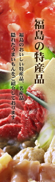 福島の特産品