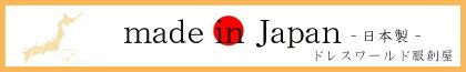 ドレスワールド服創屋はアパレルのまち岐阜で高品質な日本製ドレスを作っています