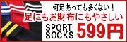 スポーツソックス・セール